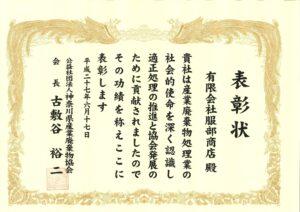 20150624産廃協会表彰状