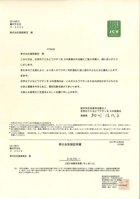 服部商店 ロコヨキャッププロジェクト 20180112寄付-31