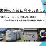 服部商店 リサイクル2