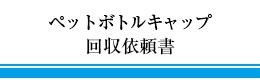服部商店 湘南のゴミ屋さん ロコヨキャッププロジェクト