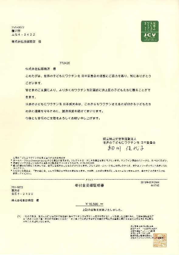 服部商店 ロコヨキャッププロジェクト 20180208寄付-32