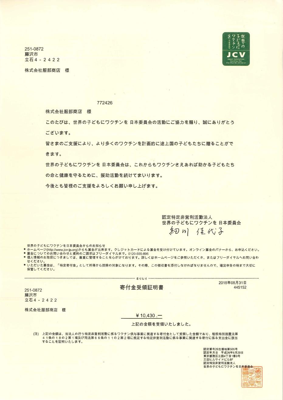 20180905寄付-39 服部商店 ロコヨキャッププロジェクト