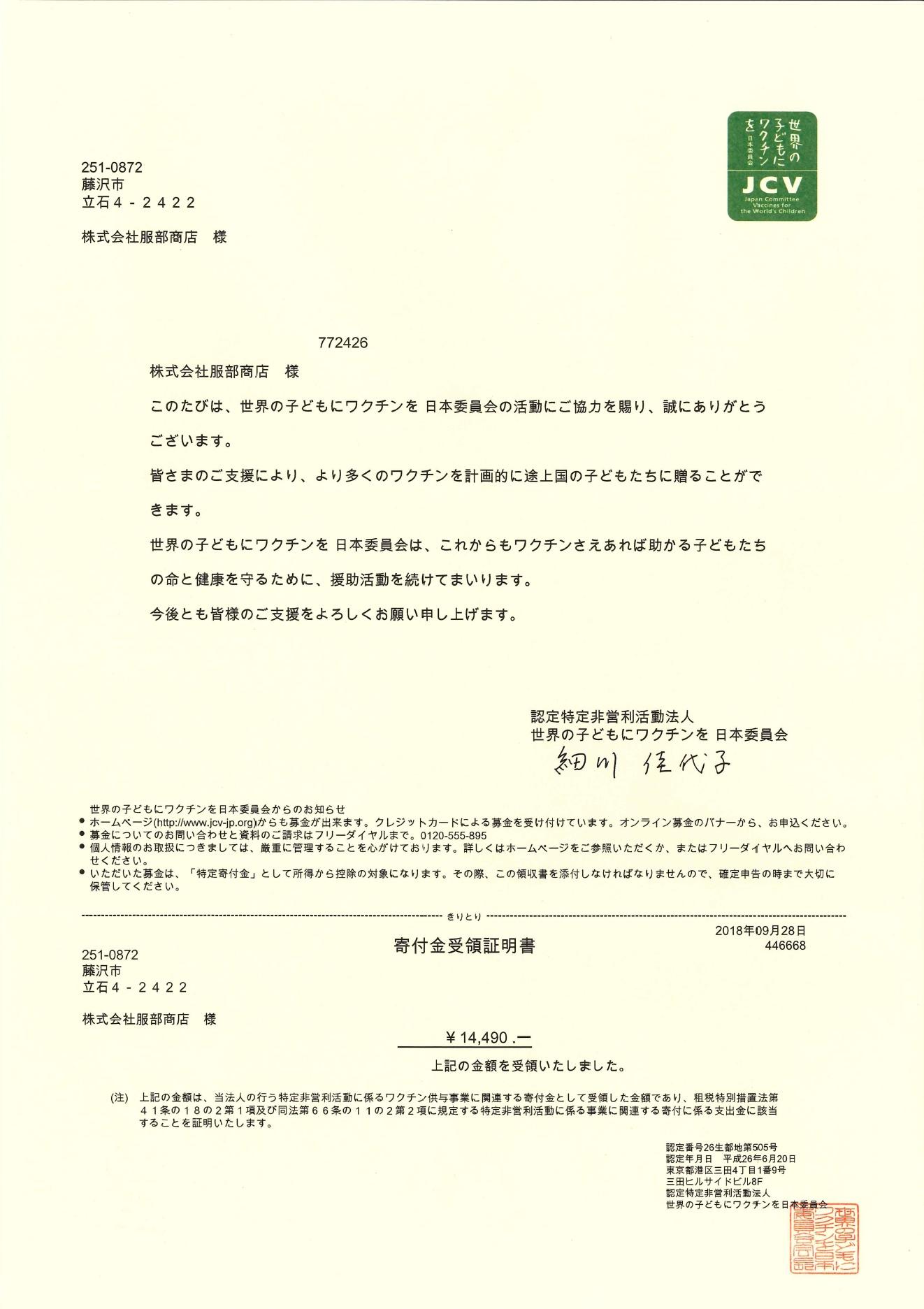 服部商店 ロコヨキャッププロジェクト 報告書 40