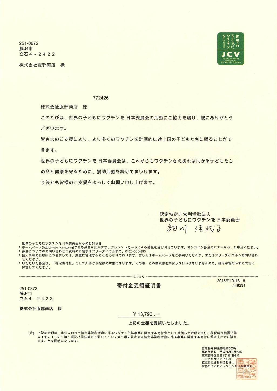 服部商店 ロコヨキャッププロジェクト 報告書 41