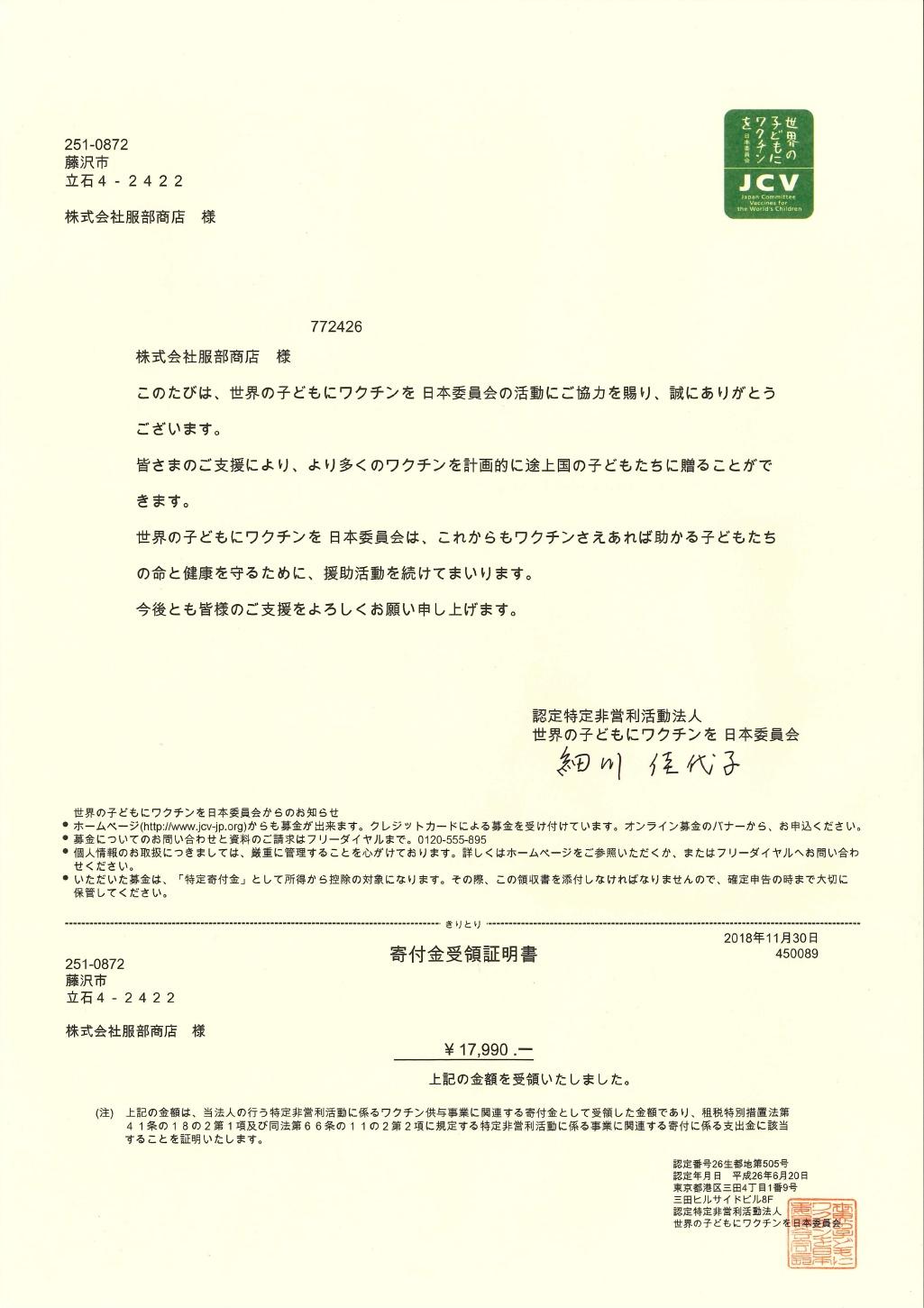 服部商店 ロコヨキャッププロジェクト 報告書 42