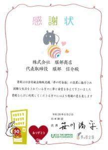 日本財団感謝状