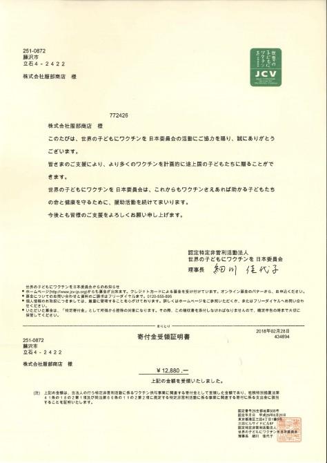 服部商店 ロコヨキャッププロジェクト 20180308寄付-33