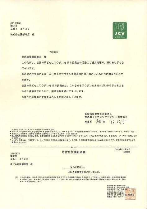 服部商店 ロコヨキャッププロジェクト
