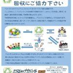服部商店 湘南のごみ屋さん ロコヨキャッププロジェクト