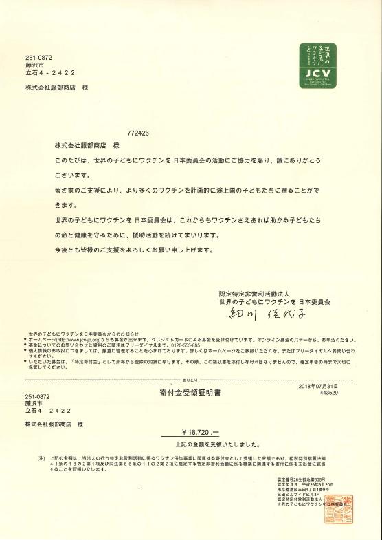 服部商店 ロコヨキャッププロジェクト 報告書 38