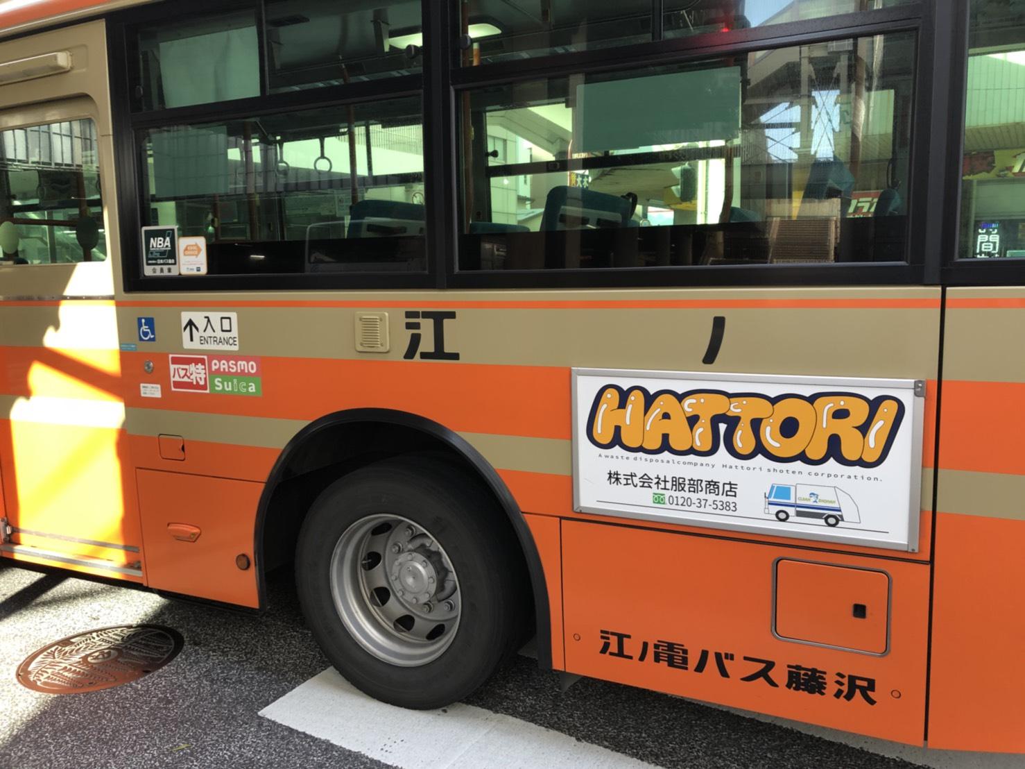服部商店 江ノ電バス広告②