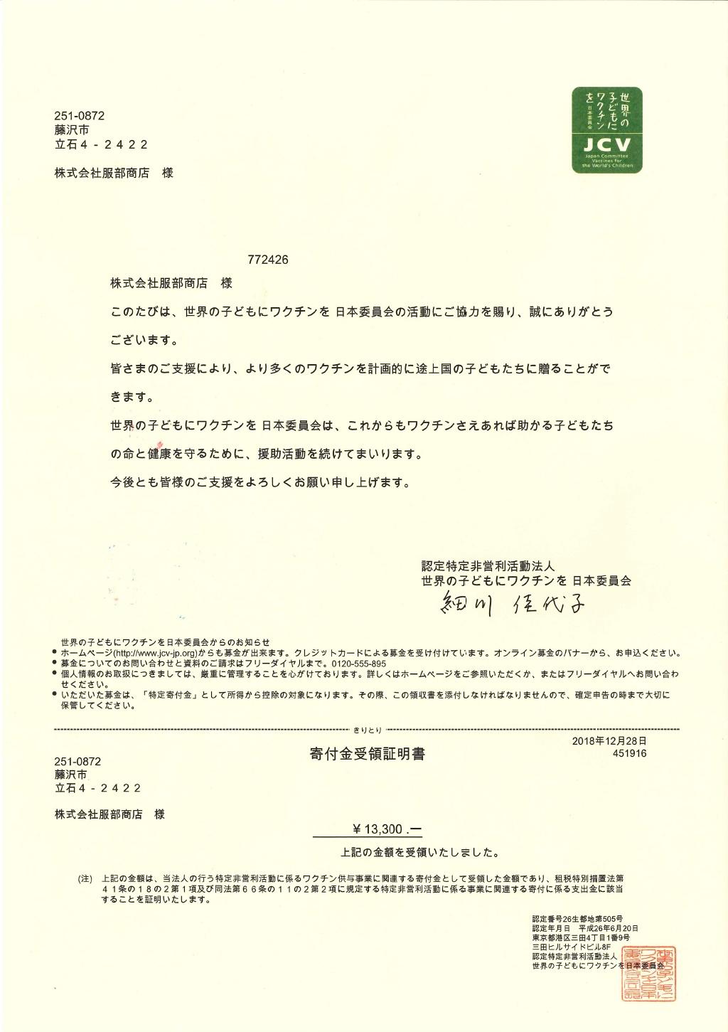 服部商店 ロコヨキャッププロジェクト 報告書 43