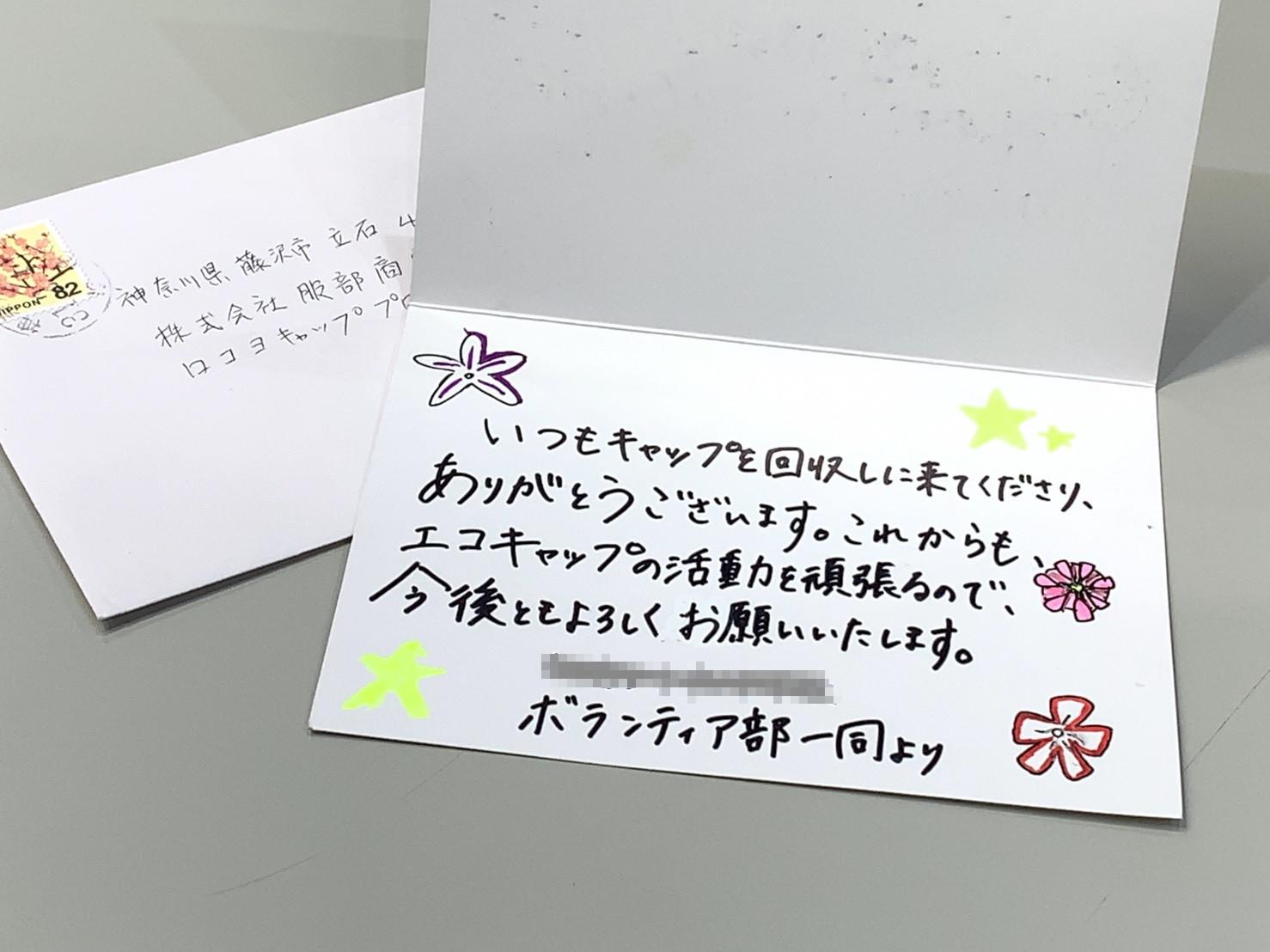 服部商店 ロコヨキャッププロジェクト②