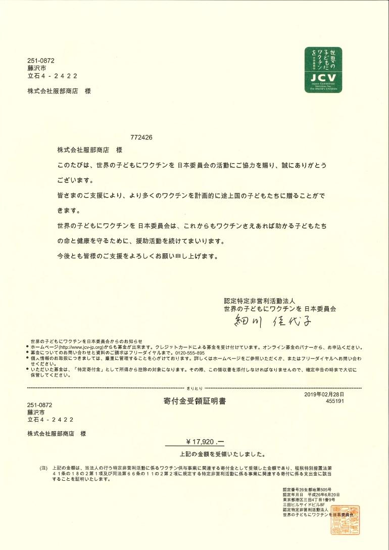 服部商店 ロコヨキャッププロジェクト 報告書 44 width=