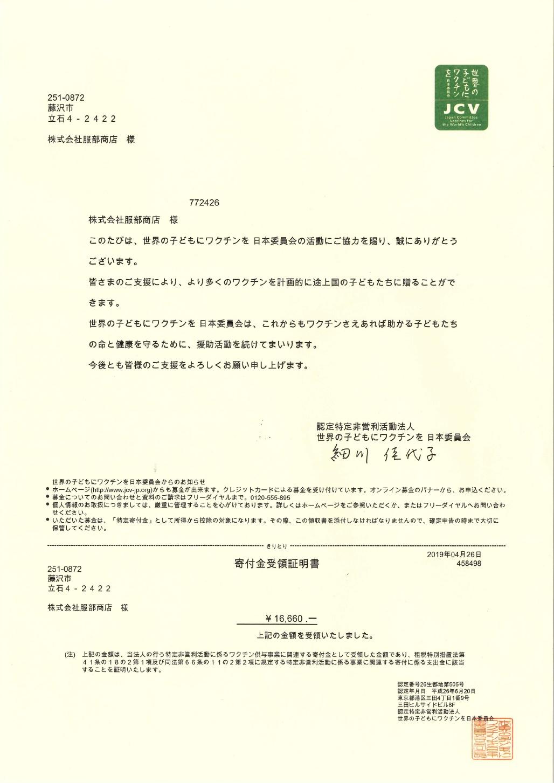 服部商店 ロコヨキャッププロジェクト 報告書 47 width=