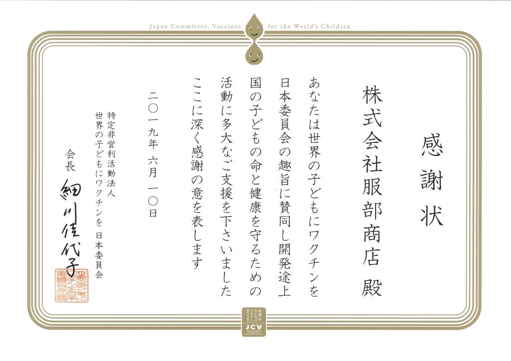 JCV 感謝状 服部商店 ロコヨキャッププロジェクト