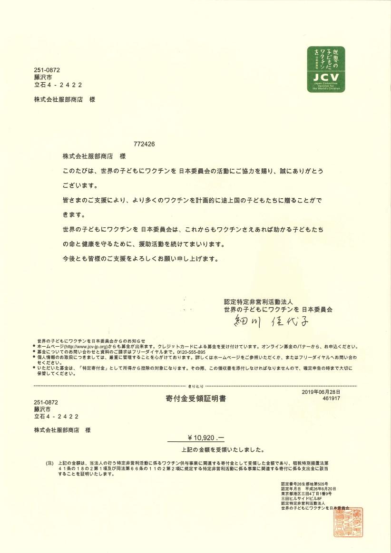 服部商店 ロコヨキャッププロジェクト 報告書 49 width=