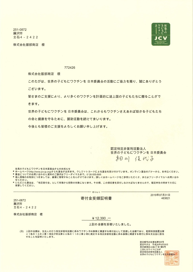 服部商店 ロコヨキャッププロジェクト 報告書 50 width=