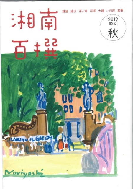 湘南百選No42 服部商店 湘南のごみ屋さん