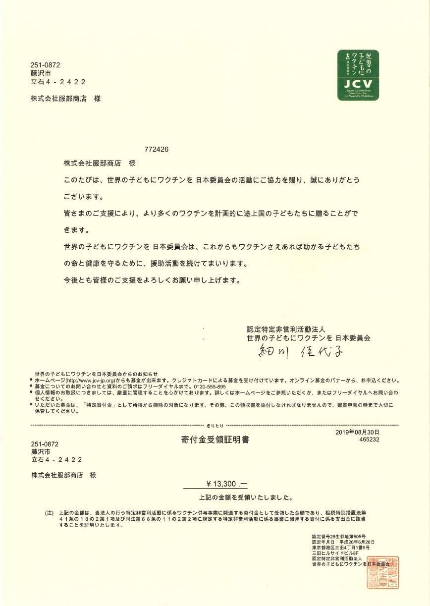 服部商店 ロコヨキャッププロジェクト 報告書 51 width=