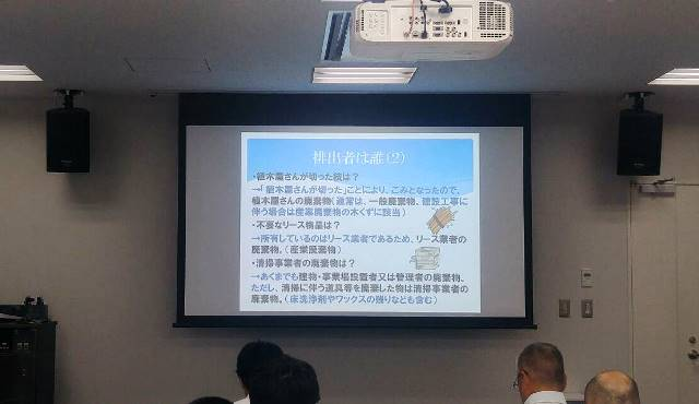 講習会 湘南のごみ屋さん 服部商店