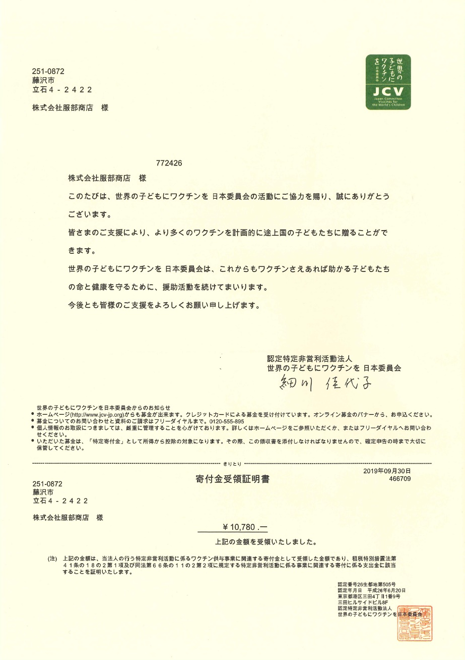 服部商店 ロコヨキャッププロジェクト 報告書 52