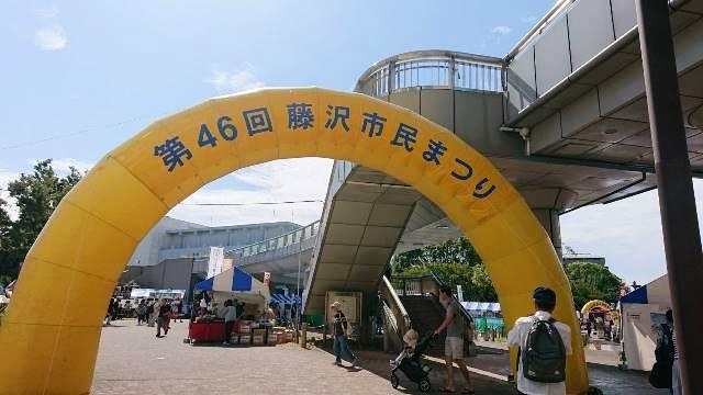 服部商店 藤沢市民まつり ごみ 回収