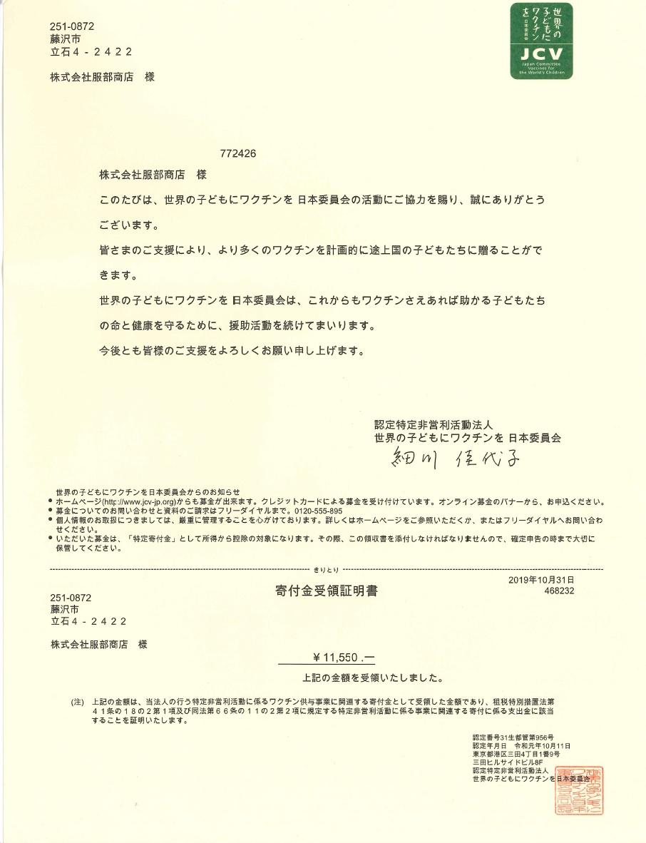 服部商店 ロコヨキャッププロジェクト 報告書 53