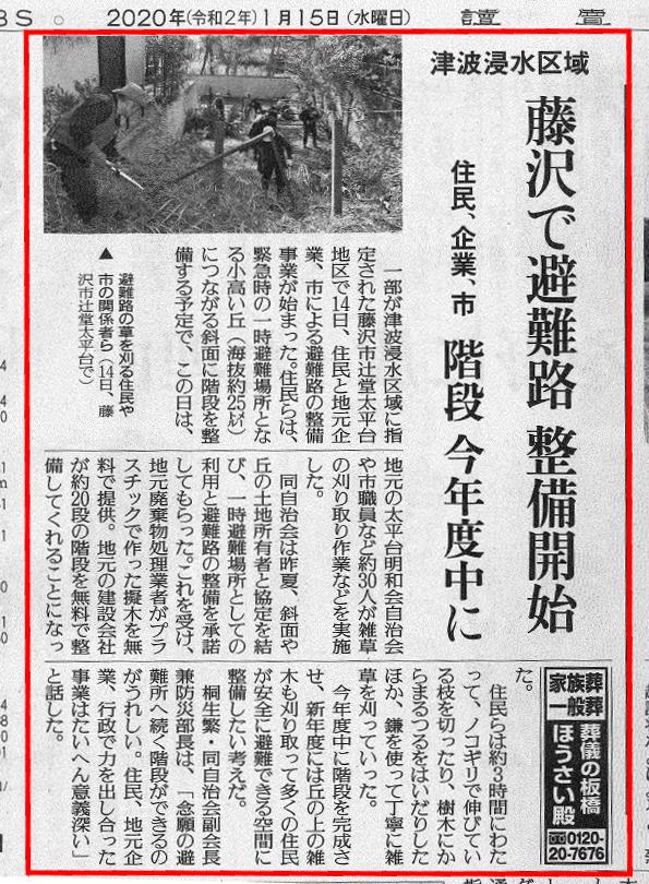 読売新聞 2020年 1月15日 服部商店