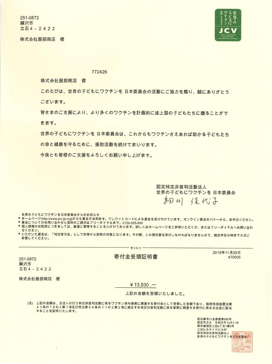 服部商店 ロコヨキャッププロジェクト 報告書 54