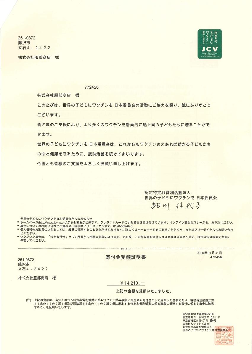 服部商店 ロコヨキャッププロジェクト 報告書 56