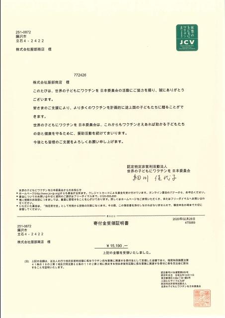 服部商店 ロコヨキャッププロジェクト 報告書 57