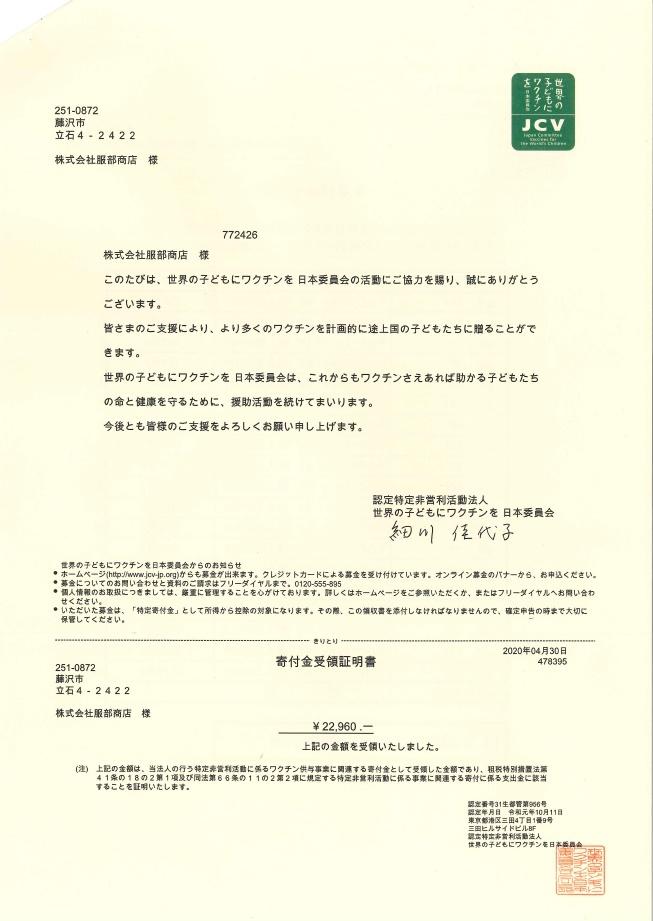 服部商店 ロコヨキャッププロジェクト 報告書 58