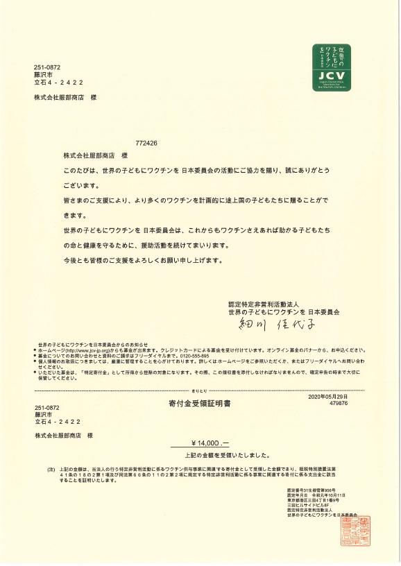 服部商店 ロコヨキャッププロジェクト 報告書 60