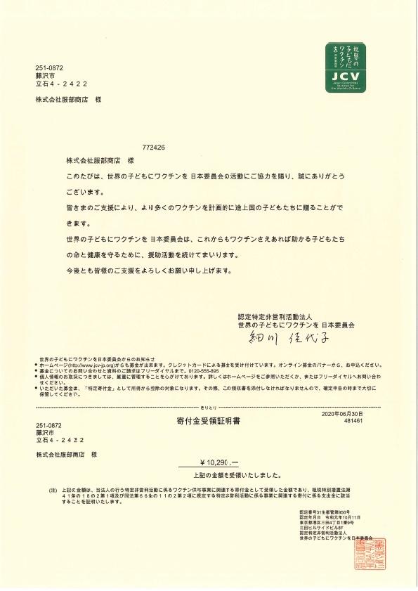 服部商店 ロコヨキャッププロジェクト 報告書 61