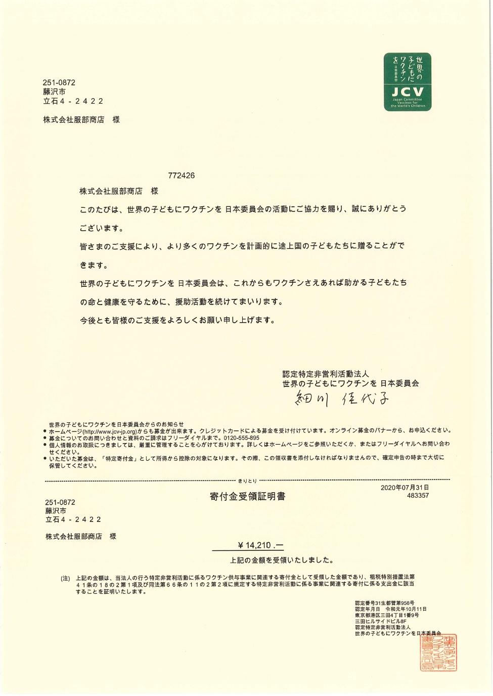 服部商店 ロコヨキャッププロジェクト 報告書 62