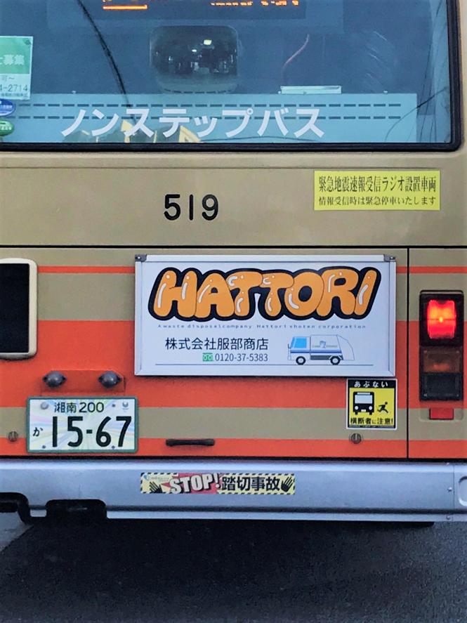 服部商店 江ノ電バス