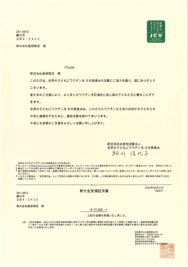服部商店 ロコヨキャッププロジェクト 報告書 63