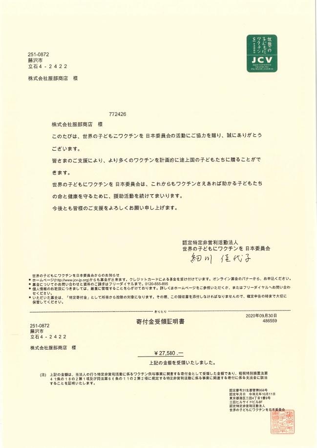 服部商店 ロコヨキャッププロジェクト 報告書 64