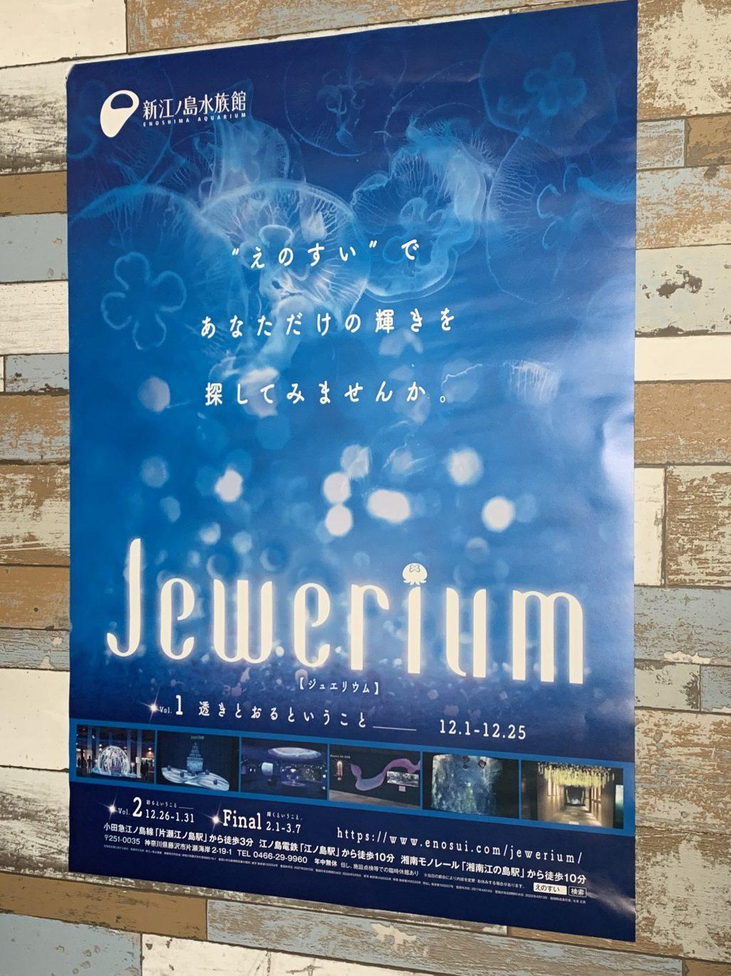 新江ノ島水族館 ジュエリウム 服部商店