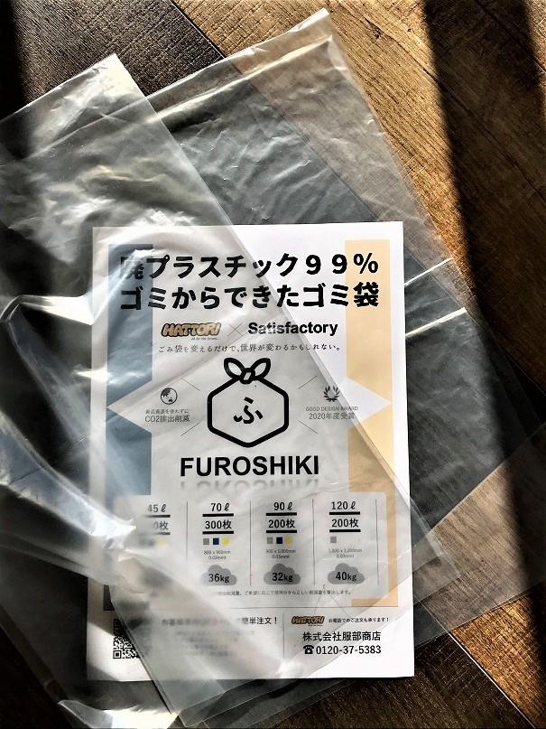 服部商店 サティスファクトリー プラスチック ごみ ごみ袋