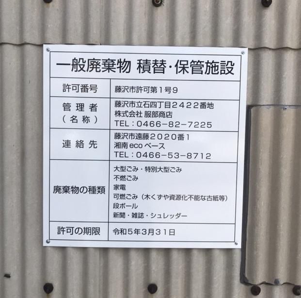 藤沢市 持ち込み 家庭 大型 家電 ごみ 服部商店 eco